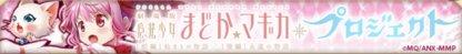 まどか☆マギカプロジェクト_バナー