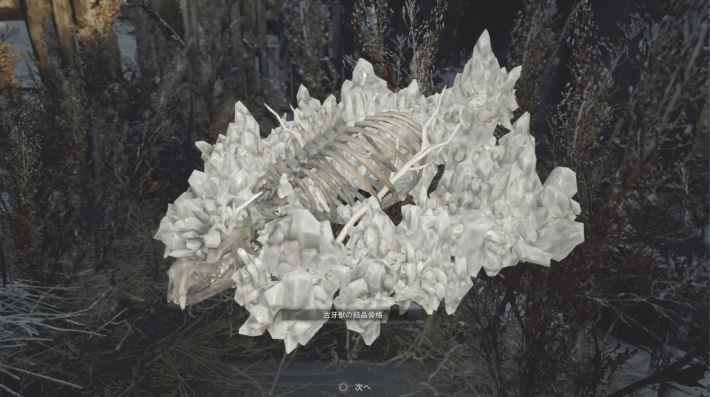 Crystal Ancient Beast