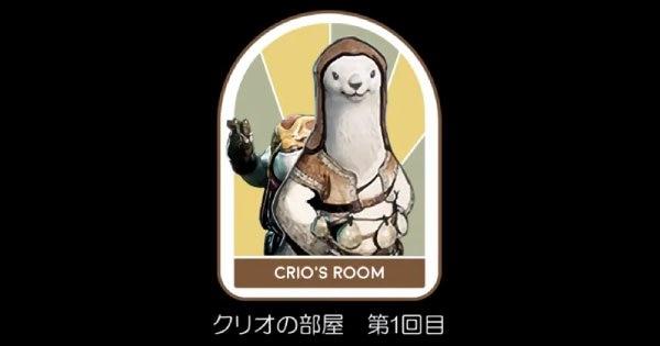 クリオの部屋