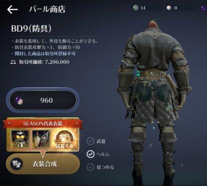 SD9防具
