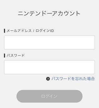 ニンテンドーアカウントのログイン画面の画像
