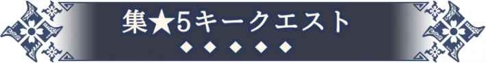 集会所★5のキークエスト
