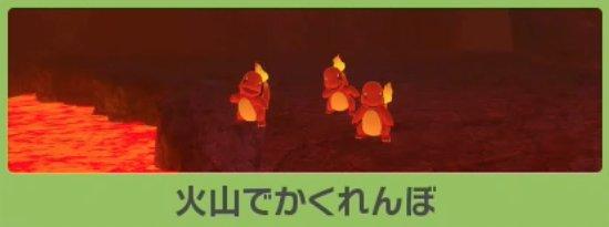火山でかくれんぼのバナー