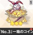 「No.3」一箱のコイン