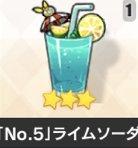 「No.5」ライムソーダ