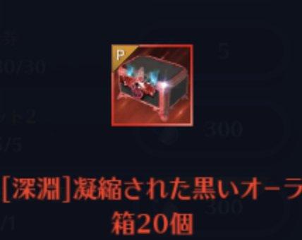 [深淵]凝縮された黒いオーラ箱20個