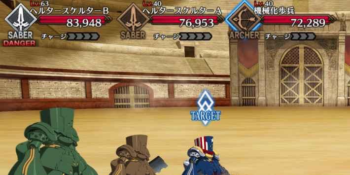 エミヤの強化クエスト2攻略 進行度2 敵編成画像