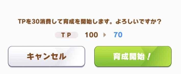 TP消費画面