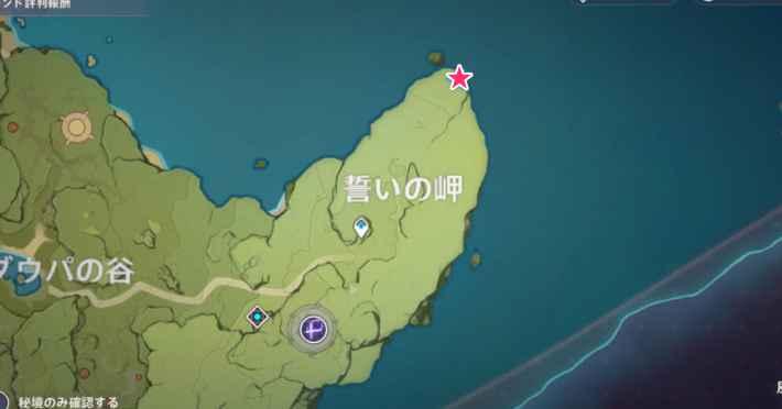 誓いの岬のマップ