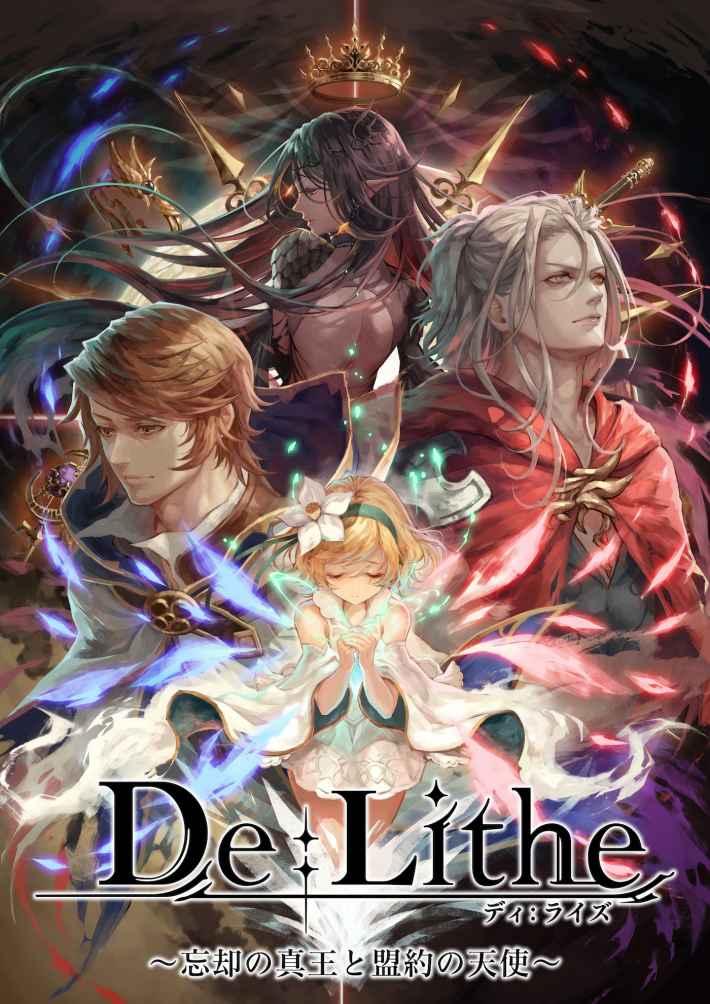 De:Lithe ~忘却の真王と盟約の天使~の画像