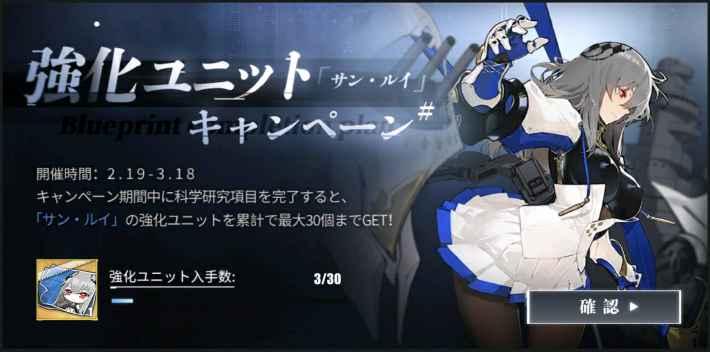 強化ユニットキャンペーン(サン・ルイ)