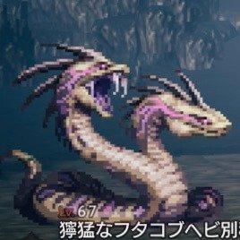 獰猛なフタコブヘビ別種