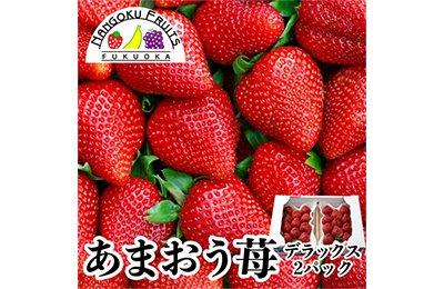 福岡:福岡限定生産いちご・あまおうデラックス2パック