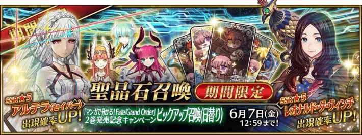 マンガで分かる!Fate/Grand Order 2巻発売記念キャンペーンピックアップ召喚バナー