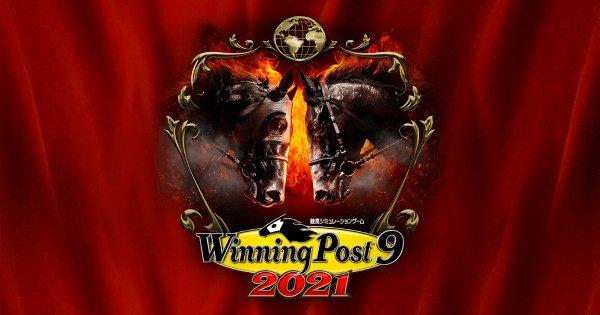 『ウイニングポスト9 2021』4月15日(木)に発売延期