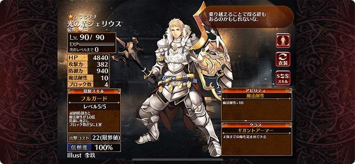 千年戦争アイギスA キャラクターの画像