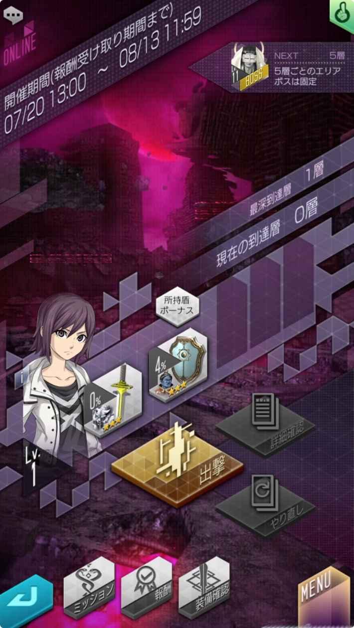D2メガテン 東京煉獄プレイ3