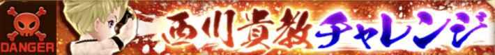 西川貴教チャレンジ_バナー