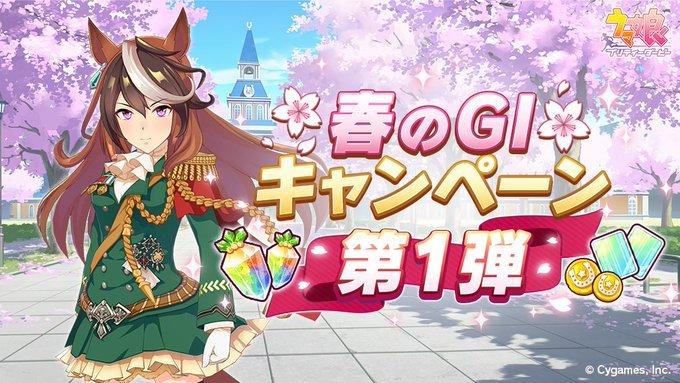 春のGⅠキャンペーン第1弾