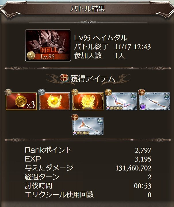 95HELL50秒台