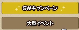 GWキャンペーン/大型イベント