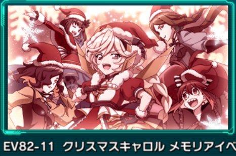 クリスマスキャロル メモリアイベント高難易度クエスト画面