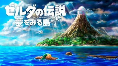 ゼルダの伝説 夢をみる島 スイッチ版 情報まとめのアイキャッチ