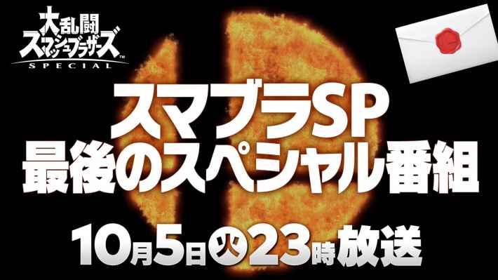 『スマブラSP』最後のスペシャル番組が10月5日(火)に配信の画像