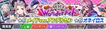 ALICE in Wonderメイドのバナー