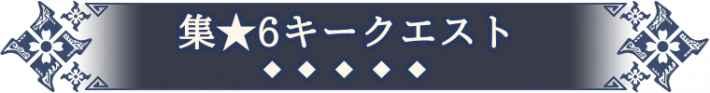集会所★6のキークエスト