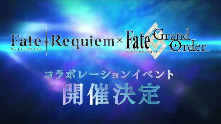 Fate/Requiemコラボ