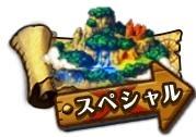 スペシャル島