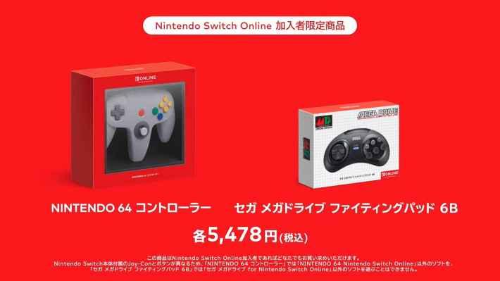 Nintendo Switch Online新プランが発表!の画像