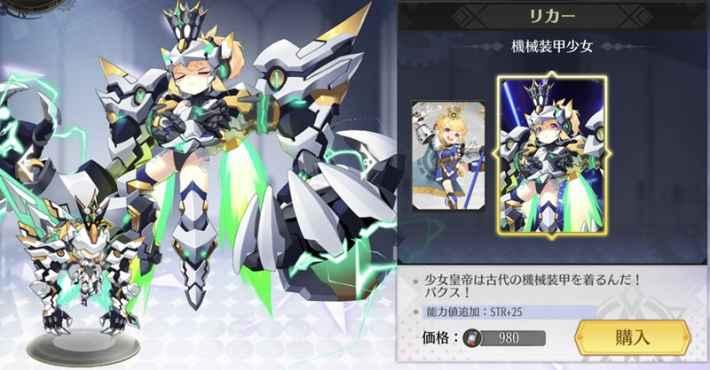 リカー「機械装甲少女」