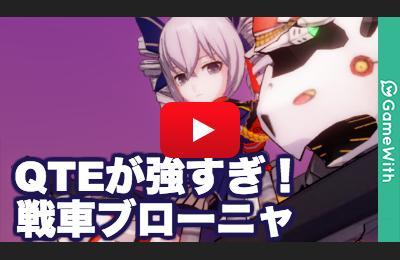 戦車ブローニャのスキル・立ち回りを解説!