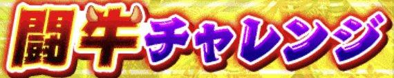 闘牛チャレンジ_バナー