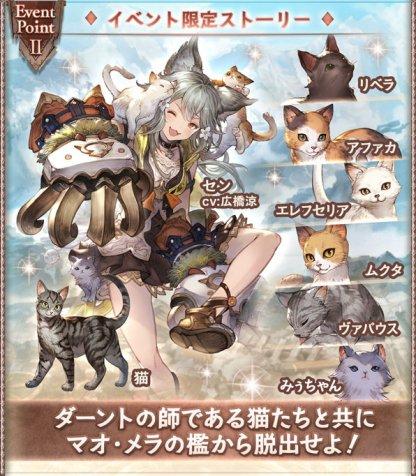 猫島狂詩曲