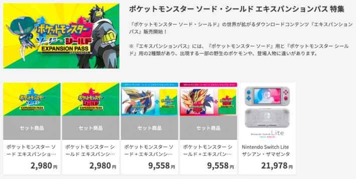 スマホ/パソコンから購入(My Nintendo Store)
