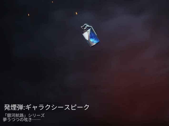 発煙弾:ギャラクシースピーク