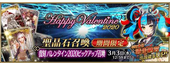 復刻 バレンタイン2020ピックアップ召喚