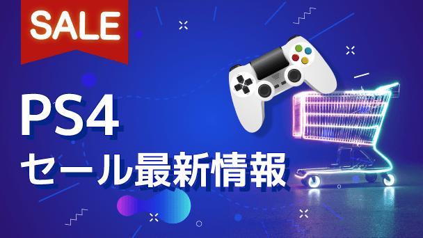 PS4 最新セール情報