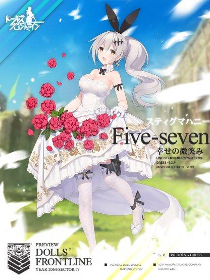 Five-sevenの立ち絵画像