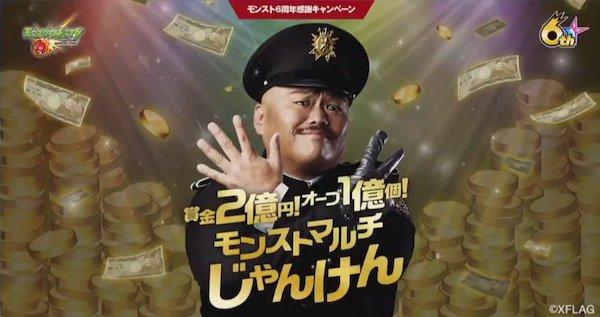 2億円&オーブ1億山分け!マルチじゃんけん!
