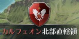 カルフェオン北部icon