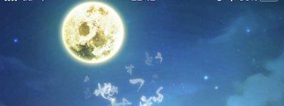最初の画面で左上に月が出ることがある