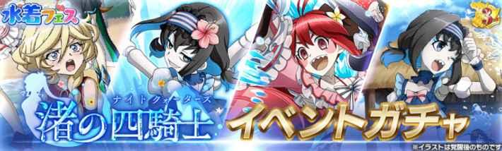 渚の四騎士イベントガチャのミニアイキャッチ