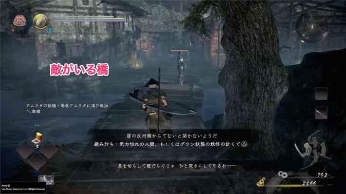 「桜禍の村」木霊③の場所までの道順1