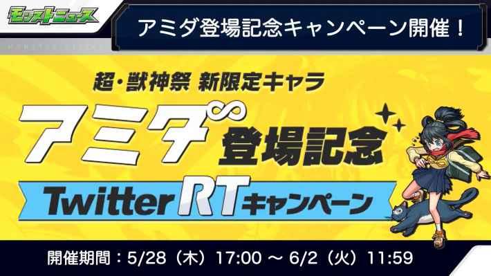 登場記念Twitterキャンペーン1