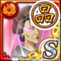 女帝の結晶〈お登勢〉
