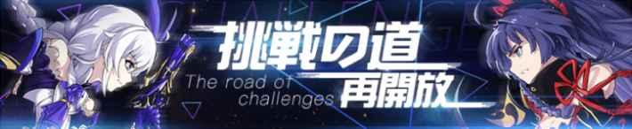 挑戦の道のバナー